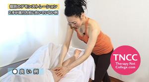 TNCC 藤田朱美の「ボディーフローセラピーNY」