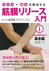 ゆがみ・痛みを解消する 筋膜リリース入門 第1巻 主要な筋膜を整える基本編