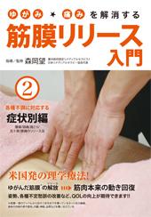 ゆがみ・痛みを解消する 筋膜リリース入門 第2巻 各種不調に対応する症状別編