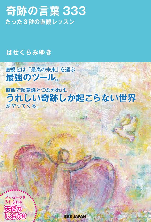 書籍 奇跡の言葉333