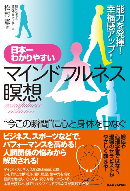 書籍 日本一わかりやすいマインドフルネス瞑想