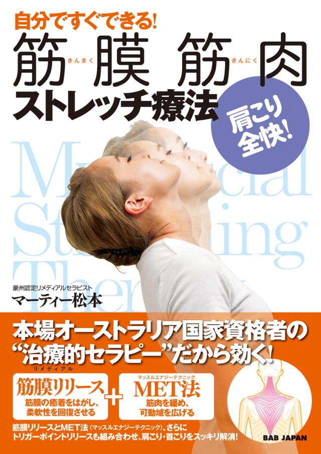 書籍 筋膜筋肉ストレッチ療法