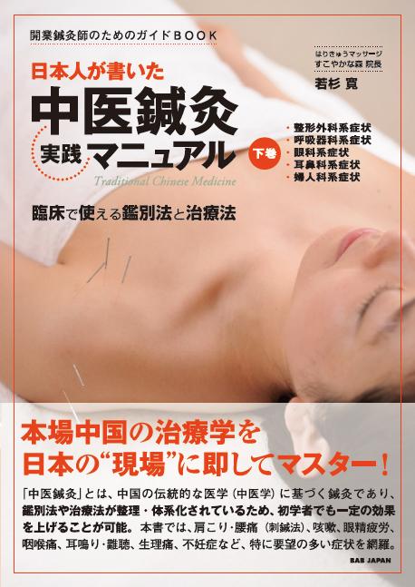 日本人が書いた中医鍼灸実践マニュアル 下巻