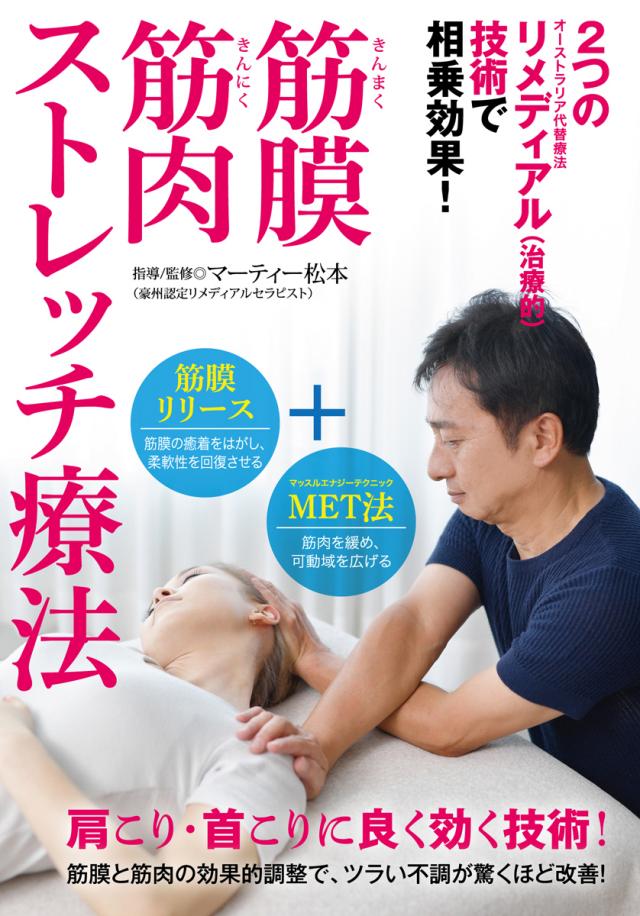 DVD 筋膜筋肉ストレッチ療法