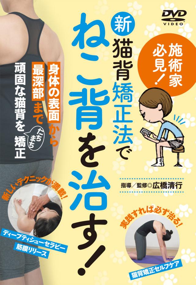 DVD 新猫背矯正法でねこ背を治す!
