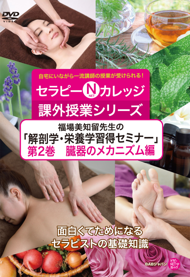 DVD 福場美知留先生の「解剖学・栄養学習得セミナー」第2巻 臓器のメカニズム編