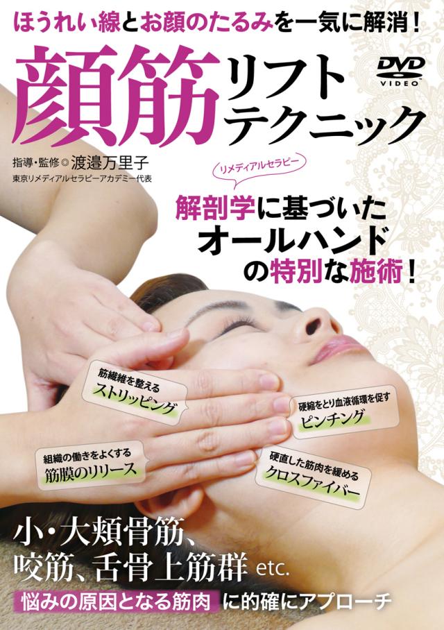 DVD 顔筋リフトテクニック