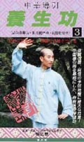 中華導引養生功シリーズ 第3巻 (DVD)