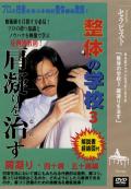 整体の学校シリーズ 第3巻 (DVD)