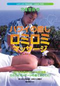 ハワイの癒し ロミロミマッサージ(DVD)
