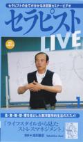 セラピストLIVE シリーズ 「ライフスタイルから見た、ストレスマネジメント」 (DVD)