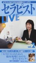 セラピストLIVE シリーズ 「セラピストのための臨床現場におけるカウンセリング」 (DVD)