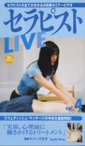 セラピストLIVE シリーズ  「実演、心理面に働きかけるトリートメント」 (DVD)