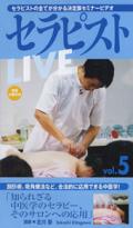 セラピストLIVE シリーズ   「知られざる中医学のセラピーと変貌をとげた中国の癒し系事情」 (DVD)