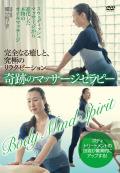 DVD 奇跡のマッサージセラピー