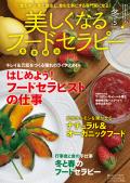 美しくなるフードセラピー vol.5