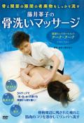 藤井峯子の骨洗いマッサージ