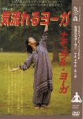 気流れるヨーガシリーズ 第1巻 ナチュラルヨーガ (DVD)