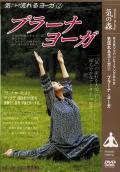 気流れるヨーガシリーズ 第2巻  プラーナヨーガ(DVD)