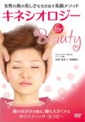 女性の真の美しさを引き出す美顔メソッド キネシオロジー for Beauty