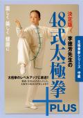 李徳芳先生の「48式太極拳+PLUS」