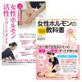 『女性ホルモン』 通販サイト限定 書籍+DVD 特別価格セット