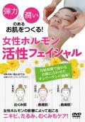 DVD 女性ホルモン活性フェイシャル