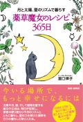 書籍 薬草魔女のレシピ365日