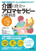書籍 介護に役立つアロマセラピーの教科書