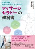 書籍 マッサージセラピーの教科書