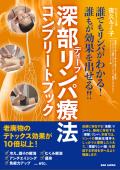 書籍 深部(ディープ)リンパ療法コンプリートブック