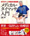 書籍 メディカル・タイマッサージ入門
