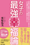 女子の最強幸福論(3/30発売予約受付中!)