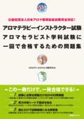 アロマテラピーインストラクター試験アロマセラピスト学科試験に一回で合格するための問題集 2013年改訂版