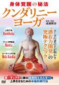 DVD クンダリニー・ヨーガ
