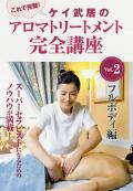 ケイ武居のアロマテラピートリートメント完全講座 Vol.2 フルボディ編