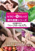 DVD 永田舞先生の 「ハーブボール入門」