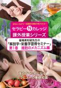 DVD 福場美知留先生の「解剖学・栄養学習得セミナー」第1巻 細胞のメカニズム編