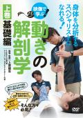 DVD 動きの解剖学 上巻・基礎編