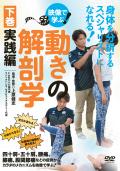 DVD 動きの解剖学 下巻・実践編