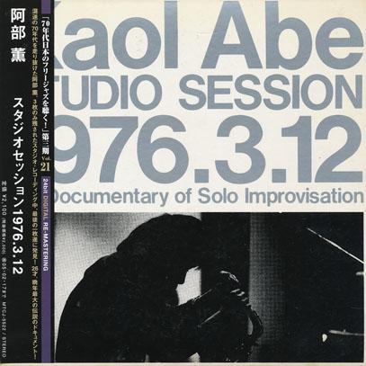 阿部薫(ABE KAORU)/Studio Session 1976.3.12(スタジオ・セッション 1976.3.12)(Used CD) (1976/Unreleased) (Japan)
