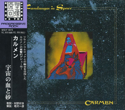CARMEN/Fandangos In Space(宇宙の血と砂)(Used CD) (1973/1st) (カルメン/UK,USA)