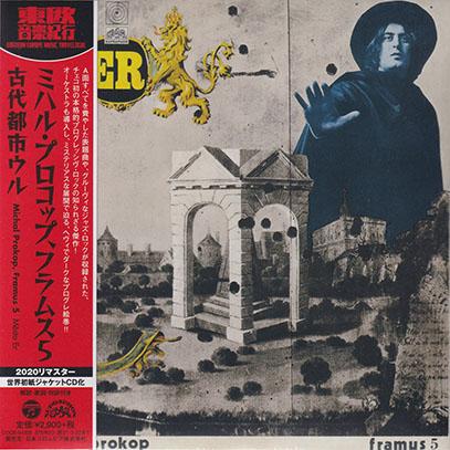 FRAMUS 5/Mesto ER(古代都市ウル) (1971/2nd) (フラムス・ピィェト/Czech)
