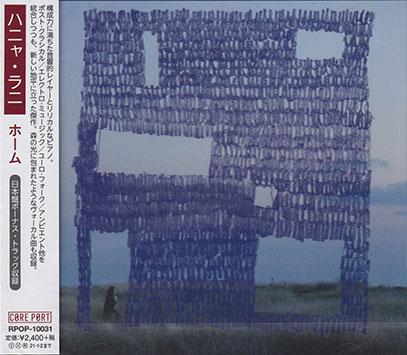 HANIA RANI/Home(ホーム) (2020/2nd) (ハニャ・ラニ/Poland)