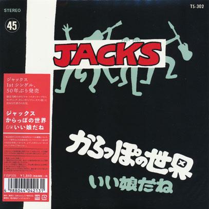 JACKS/からっぽの世界 c/w いい娘だね(7inch EP) (1968/1st EP) (ジャックス/Japan)