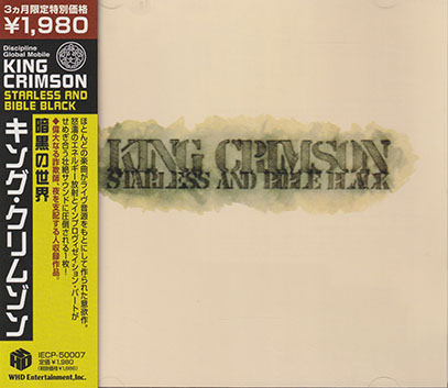 KING CRIMSON/Starless And Bible Black(暗黒の世界)(Used HDCD) (1974/6th) (キング・クリムゾン/UK)