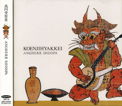 高円寺百景(KOUENJIHYAKKEI)/Angherr Shisspa (2005/4th) (Japan)