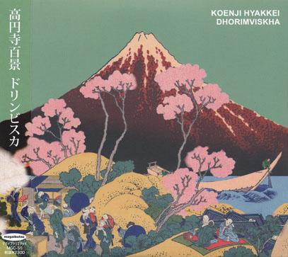 高円寺百景(KOENJIHYAKKEI)/Dhorimviskha(ドリンビスカ) (2018/5th) (Japan)