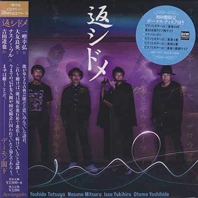返シドメ(KAESHIDOME)/Same(返シドメ)(2CD) (2021) (Japan)