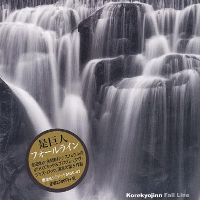 KOREKYOJINN/Fall Line(フォールライン) (2015/6th) (是巨人/Japan)